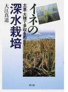 イネの深水栽培 太茎・大穂で多収をめざす