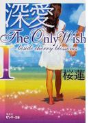深愛The Only Wish beside cherry blossoms 1 (ピンキー文庫)(ピンキー文庫)