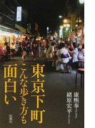 東京下町こんな歩き方も面白い