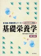 基礎栄養学 第3版 (新食品・栄養科学シリーズ)