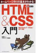 HTML&CSS入門 ホームページ作りの基本がわかる! (できるポケット)(できるポケット)
