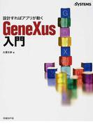 GeneXus入門 設計すればアプリが動く