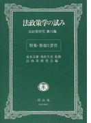 法政策学の試み 法政策研究 第13集 特集・参加と責任