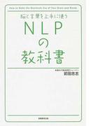 脳と言葉を上手に使うNLPの教科書