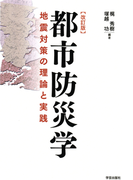 都市防災学 地震対策の理論と実践 改訂版