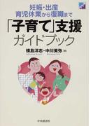 「子育て」支援ガイドブック 妊娠・出産・育児休業から復職まで