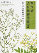 草木染染料植物図鑑 新装版 3 新しい染料植物の研究113