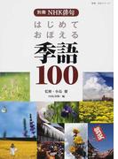 はじめておぼえる季語100
