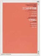 三つの子守歌 女声合唱とピアノのための 日本伝承民謡 改訂新版 (合唱 女声)
