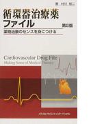 循環器治療薬ファイル 薬物治療のセンスを身につける 第2版