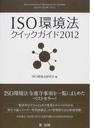 ISO環境法クイックガイド 2012