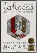 TaRocca Tarot?Card Game?