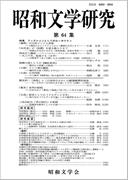 昭和文学研究 第64集 特集フィクションとしてのローカリティ