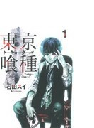 東京喰種(ヤングジャンプ・コミックス) 14巻セット