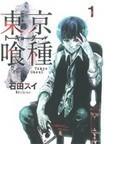 東京喰種(ヤングジャンプ・コミックス) 14巻セット(ヤングジャンプコミックス)