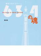 634の魂 東京スカイツリー公認 The Parts of TOKYO SKYTREE