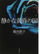 静かな黄昏の国 (角川文庫)(角川文庫)