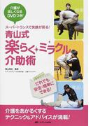 青山式楽らく・ミラクル介助術 スーパートランスで笑顔が戻る!