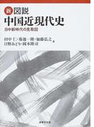 新図説中国近現代史 日中新時代の見取図