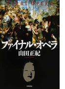 ファイナル・オペラ (ハヤカワ・ミステリワールド)