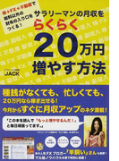 サラリーマンの月収をらくらく20万円増やす方法 株+FX+不動産で給料以外の財布の入り口をつくる!