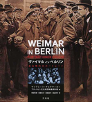 ヴァイマルインベルリン ある時代のポートレート