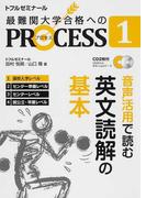 最難関大学合格へのPROCESS トフルゼミナール 1 音声活用で読む英文読解の基本