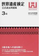 世界遺産検定公式過去問題集 2012年度版3級