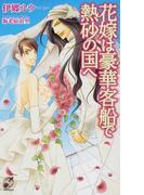 花嫁は豪華客船で熱砂の国へ (RK NOVELS)(ローズキーノベルズ)