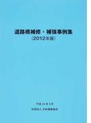 道路橋補修・補強事例集 2012年版