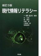 現代情報リテラシー 新訂3版