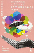ヘミシンクで「人生は変えられる」のか? 世にも不思議な異次元体験 (MARBLE BOOKS)