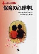 保育の心理学 1 (保育者養成シリーズ)