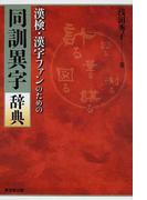現代感動詞用法辞典の通販/浅田 ...
