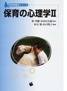 保育の心理学 2 (保育者養成シリーズ)