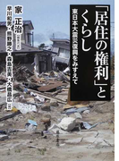 「居住の権利」とくらし 東日本大震災復興をみすえて