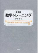 数学トレーニング 新装版