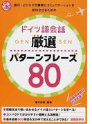 ドイツ語会話厳選パターンフレーズ80 旅行・ビジネスで確実にコミュニケーションを成功させるための (CD BOOK)