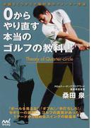 0からやり直す本当のゴルフの教科書 常識をくつがえす桑田泉のクォーター理論