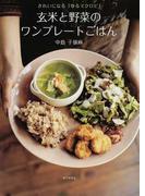 玄米と野菜のワンプレートごはん きれいになる「ゆるマクロビ」