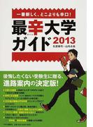 最辛大学ガイド 一番新しく、どこよりも辛口! 2013