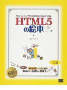 HTML5の絵本 Webコンテンツ作りの基本がわかる9つの扉 新しいWebページ作りを学ぼう