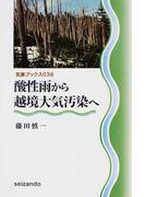 酸性雨から越境大気汚染へ (気象ブックス)