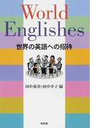 World Englishes 世界の英語への招待