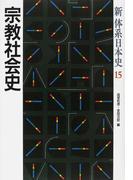 新体系日本史 15 宗教社会史