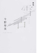 雪占 歌集 (りとむコレクション)