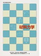 材料力学 改定3版 (職業訓練教材 厚生労働省認定教材)