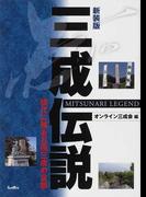 三成伝説 現代に残る石田三成の足跡 新装版