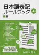 日本語表記ルールブック 第2版