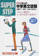 くもんの中学英文読解 基礎から受験まで中学1〜3年 新版